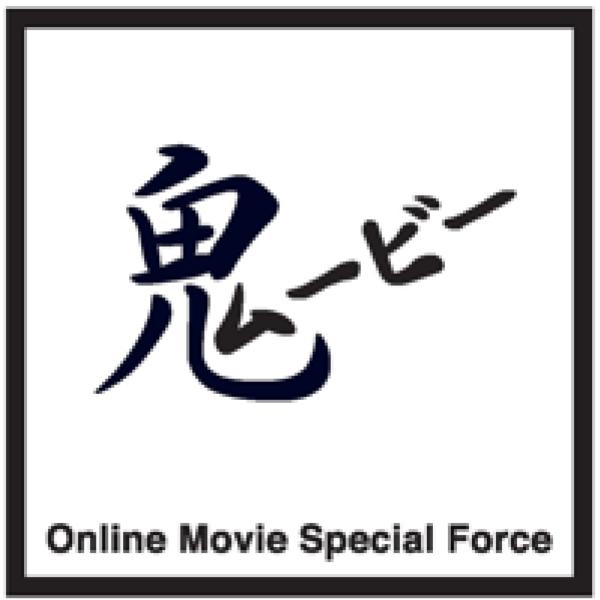 眞鍋 亮平/鹿間 天平/根本 陽平(鬼ムービー)