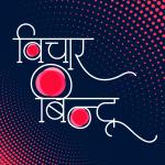 Vichar Bindu