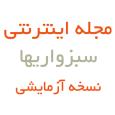 مجله اینترنتی سبزواریها.کام