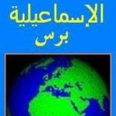 Ismailia Press