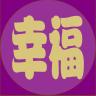 XingfuMama